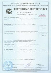 Сертификат Boxca